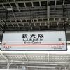 【GW1日目】さよなら関東ただいま関西