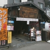 和食居酒屋 蛇之助(じゃのすけ) / 札幌市中央区北1条東2丁目 大久保ビル 1F