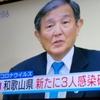 夜だるま速報/【ニュース(15:41速報)】和歌山県の病院で新たに医師・患者感染 知事が院内感染の可能性の認識示す