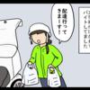 平成の思い出・ほか弁でのバイト編