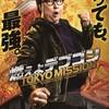 Fat Dragon『燃えよデブゴン TOKYO MISSION』☆☆+ 2011年第2作目