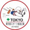 令和元年度 東京都スポーツ推進企業に認定されました。