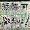 仙川の地図看板に「撤去せよ!」の落書きを見つけた