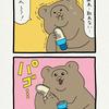 悲熊「ソフトクリーム型」