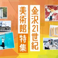 【2021最新版】「金沢21世紀美術館」特集!絶対に外せない見どころを徹底調査してきました!