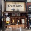 八王子と新宿でランチにジンギスカンが食べられるお店