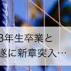 【ネタバレ注意】そして新章へ…!ハイキュー!!369話【感想・考察】