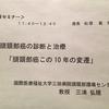 国際医療福祉大学 三田病院頭頸部腫瘍センター長 三浦弘規教授