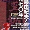 三島由紀夫と一九七〇年