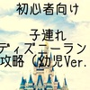 ディズニー初心者必見!子連れでディズニーランド攻略(幼児編)