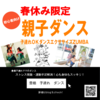 春休み限定親子ダンス☆3/28、4/4、4/11