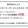 【臨時休館のお知らせ】(3月1日(月)~3月8日(月))