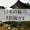日本古来の魅力は『銀閣寺』にあり!