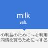 """ミルクする? 動詞の """"milk"""" の意味と使い方"""