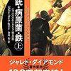 【読了】文庫 銃・病原菌・鉄 (上)【レビュー】☆4