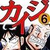 賭博破戒録カイジ 6 /福本伸行