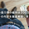 青年海外協力隊が受け取るお金は200万円以上! その内訳を徹底解説