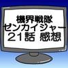 ゼンカイジャー第21話ネタバレ感想考察!ゼンカイジュウオー登場‼