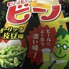 食べてみた♯7:ビールにビーノ ガーリック枝豆味 - Tohato
