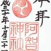 阿智神社(岡山・倉敷市)の御朱印と御朱印帳