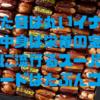 【オタフクソースから今春発売】見た目は丸いイナゴ、中身は栄養の宝庫、その正体は…
