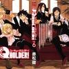 """UQHOLDER! 6巻 感想 [赤松健]""""小夜子事件""""解決編。つまるところ、今回のシリーズは……。"""