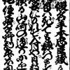 仮名手本忠臣蔵 五幕目 恩愛の二玉