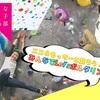 ★追加開催決定★グラビティリサーチ大宮ボルダリングイベントのご案内 by ニコ