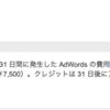 Googleから7500 円 分の AdWords クレジットをもらった。