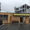 4月24日オープン!鳥と卵の専門店「鳥玉」宜野湾店