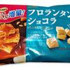 名糖産業 フロランタンショコラ【商品レビュー】