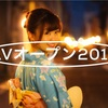 【入門】アダルトビデオの日本一を決めるAVオープン2016開幕!!