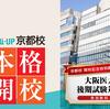 京都校開校記念 特別講座『大阪医大後期試験対策』のご案内