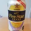 昔ながらの日本のビール サッポロ ファイブスター(FiveStar)