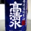髙清水 無濾過純米酒 アルミ缶