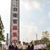 「自衛官募集」懸垂幕を堺市役所庁舎に掲出しました