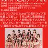 【ライブ】12/7「Star☆T定期ライブ22」開催情報(最終)