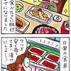 長野県は海が遠いので、お魚に飢えている?