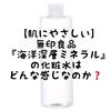 【肌にやさしい化粧水】無印良品の『海洋深層ミネラル化粧水』は敏感肌ユーザーにオススメ❗️