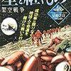 活字中毒:星を継ぐもの(3) 架空戦争: マイファーストビッグ