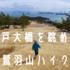 車で行ける!瀬戸内海と瀬戸大橋を一望!鷲羽山で超初級ハイキングin岡山