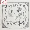 【4】お風呂(ユニットバス)の掃除方法!天井・換気扇をキレイに保つコツ!