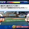 【選手作成】サクスペ「フリート高校 天才投手作成①」