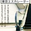 12/30 コミックマーケット91 金曜日 東h-17a「東京エスカレーター」出展のおしらせ