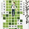 セブン・レターワード 7つの文字の謎