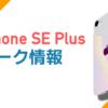 【iPhone SE Plus】iPhone SE Plus 価格は5万円弱で販売か 5Gに対応…?