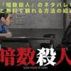 【映画】『暗数殺人』のネタバレなしのあらすじと無料で観れる方法の紹介