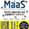自動運転や「MaaS」は新興国から普及していく理由