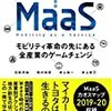 『MaaS』モビリティ革命による社会デザインの実現へ。