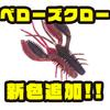 【ジークラック】水噛み最強のクローワーム「ベローズクロー 3.5インチ」に新色追加!